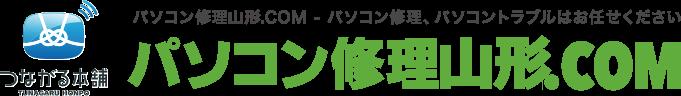 つながる本舗 パソコン修理山形.COM